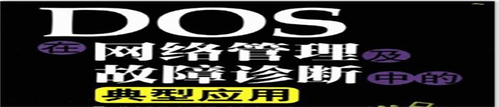 《DOS在网络管理及故障诊断中的典型应用》   pdf电子书免费下载