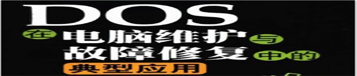 《D0S在电脑日常维护与故障修复中的典型应用》  pdf电子书免费下载