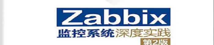 《Zabbix监控系统深度实践》pdf电子书免费下载