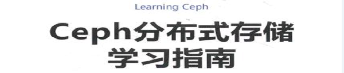 《Ceph分布式存储学习指南 》pdf电子书免费下载