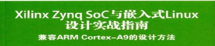 《Xilinx Zynq SoC与嵌入式Linux设计实战指南》pdf电子书免费下载