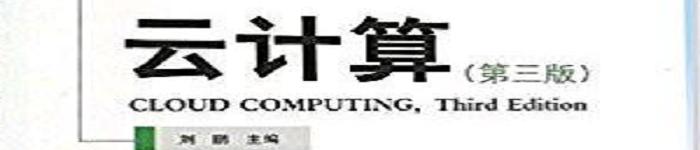 《云计算(第三版)》pdf电子书免费下载