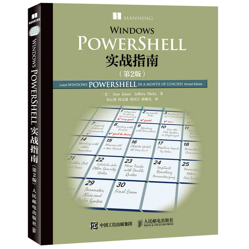 windows powershell 实战 指南 第 3 版 pdf