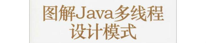 《图解Java多线程设计模式》pdf电子书免费下载