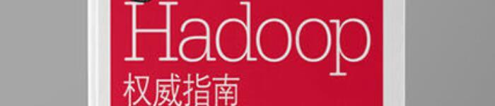 《Hadoop权威指南:大数据的存储与分析(第4版)》pdf电子书免费下载