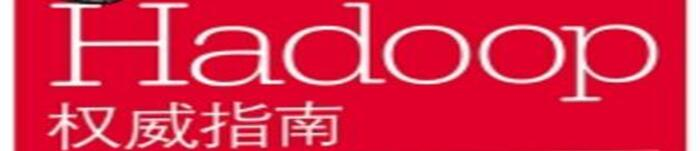 《hadoop权威指南》pdf电子书免费下载