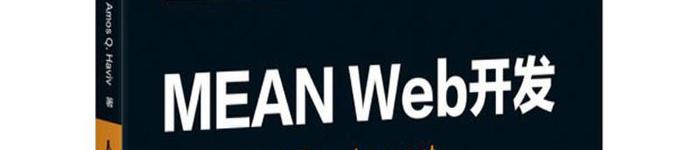 《MEAN+Web开发》pdf电子书免费下载