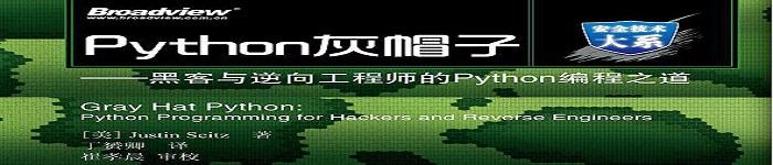《Python灰帽子》pdf电子书免费下载