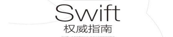 《Swift权威指南》pdf电子书免费下载