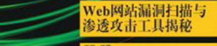 《Web安全工程师》pdf电子书免费下载