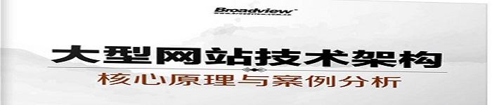 《大型网站技术架构:核心原理与案例分析》pdf电子书免费下载