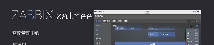zabbix监控运维使用zatree扩展