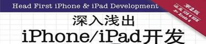 《深入浅出IPHONE开发》pdf电子书免费下载