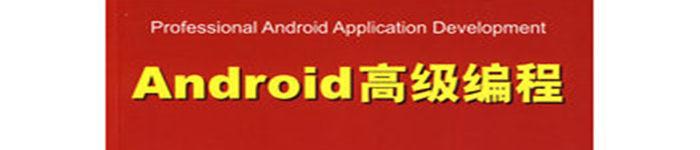 《Android高级编程》pdf电子书免费下载