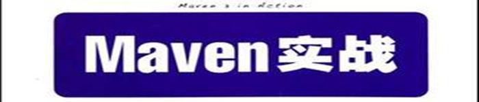 《Maven实战》pdf电子书免费下载
