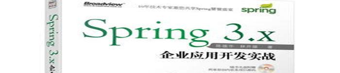 《Spring.3.x企业应用开发实战》pdf电子书免费下载