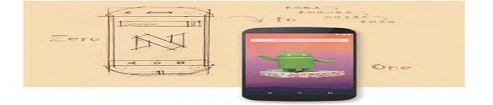 《Android开发:从0到1》pdf电子书免费下载