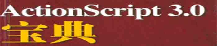 《ActionScript 3.0 宝典》pdf电子书免费下载