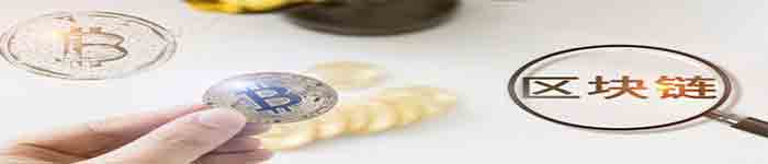 TTC成功上线允许其他代币进行兑换