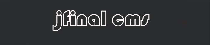 站点逻辑重构jfinal cms v4.6.0 发布