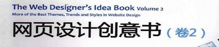 《网页设计创意书(卷2)》pdf电子书免费下载