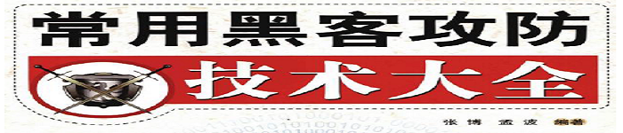 《常用黑客攻防技术大全》pdf电子书免费下载