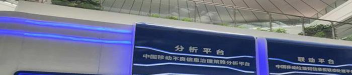 中国移动拦截骚扰, 挽回损失超5亿