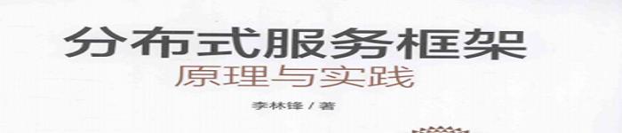 《分布式服务框架原理与实践_李林锋著》pdf电子书免费下载