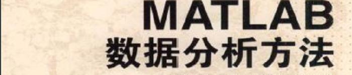 《MATLAB数据分析方法》pdf电子书免费下载
