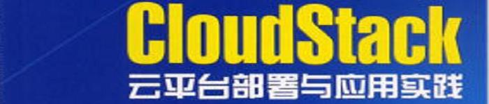 《CloudStack云平台部署与应用实践》pdf电子书免费下载