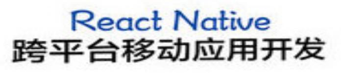 《React Native跨平台移动应用开发》pdf电子书免费下载