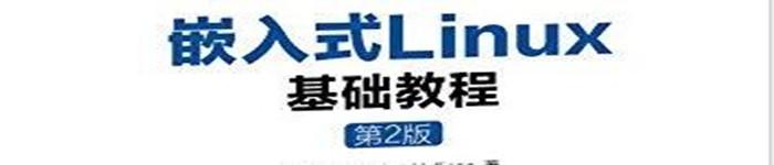 《嵌入式LINUX基础教程(第2版)》pdf电子书免费下载