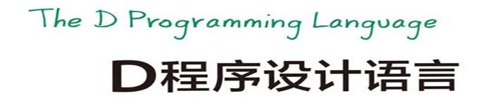 《D程序设计语言》pdf电子书免费下载