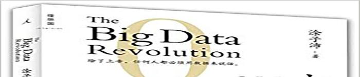 《大数据:正在到来的数据革命》pdf电子书免费下载