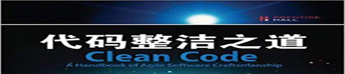 《代码的整洁之道》pdf电子书免费下载