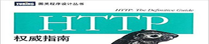 《HTTP权威指南》pdf电子书免费下载