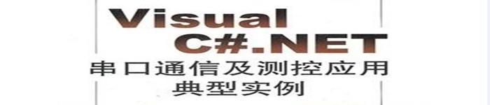 《Visual C#.NET串口通信及测控应用典型实例》pdf电子书免费下载