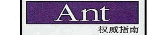 《ANT权威指南 》pdf电子书免费下载
