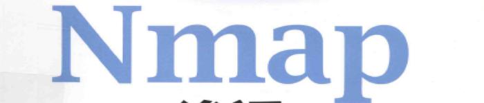 《Nmap渗透测试指南》pdf电子书免费下载