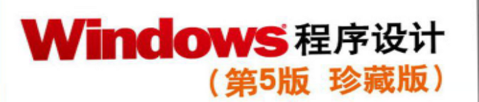 《Windows程序设计(第五版)》pdf电子书免费下载