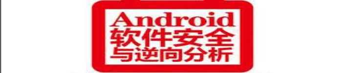《Android软件安全与逆向分析》pdf电子书免费下载