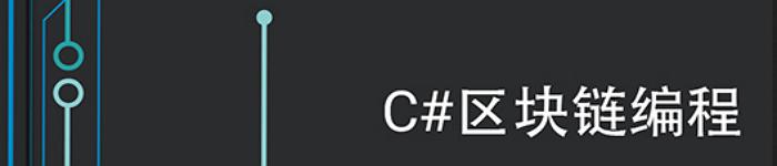 《c#区块链编程》pdf电子书免费下载