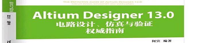 《 Altium Designer13.0电路设计、仿真与验证权威指南》pdf电子书免费下载