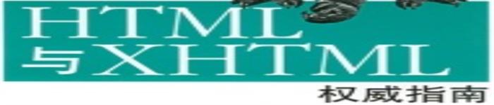 《HTML与XHTML权威指南》pdf电子书免费下载