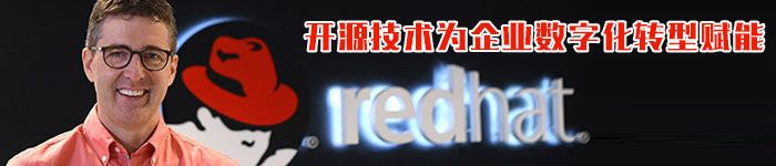 红帽资深副总裁范吕文谈企业与开源创新