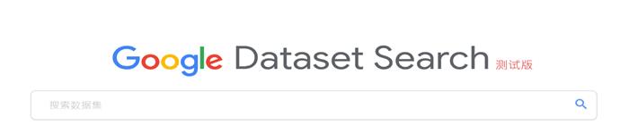 Dataset Search发布,让你更容易找到想要的数据集what-s-google-dataset-search