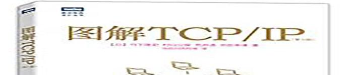 《图解TCP/IP》pdf电子书免费下载