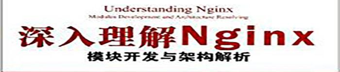 《深入理解Nginx:模块开发与架构解析》pdf电子书免费下载