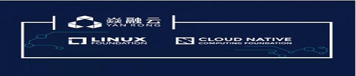 焱融云正式加入CNCF和Linux基金会