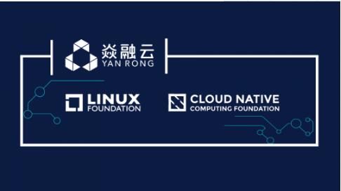焱融云正式加入CNCF和Linux基金会焱融云正式加入CNCF和Linux基金会